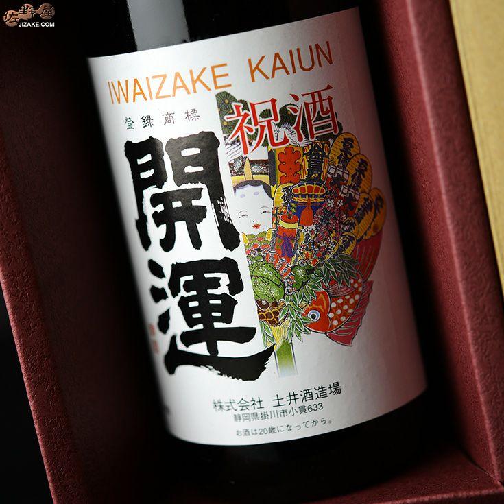 開運 大吟醸 全国新酒鑑評会 金賞受賞酒
