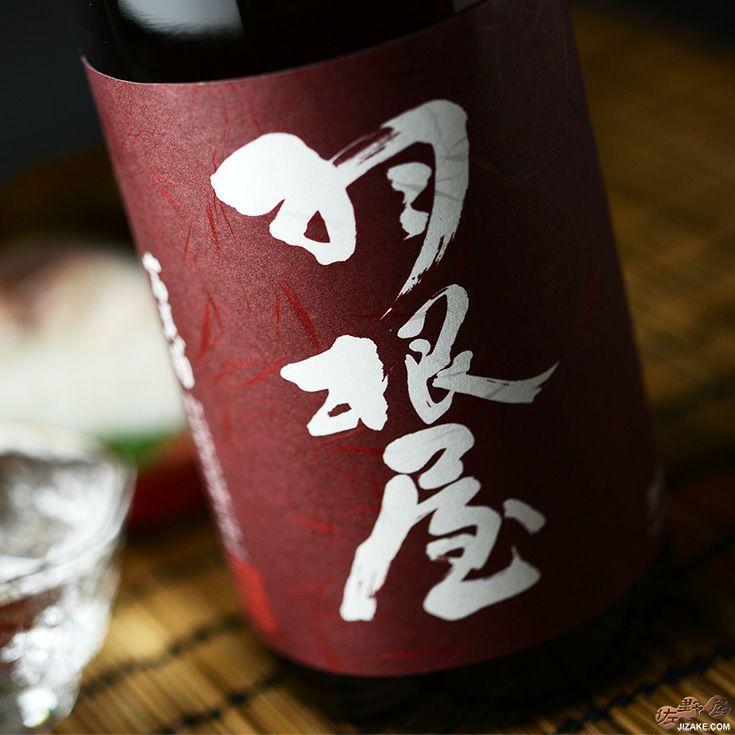 羽根屋 純米原酒