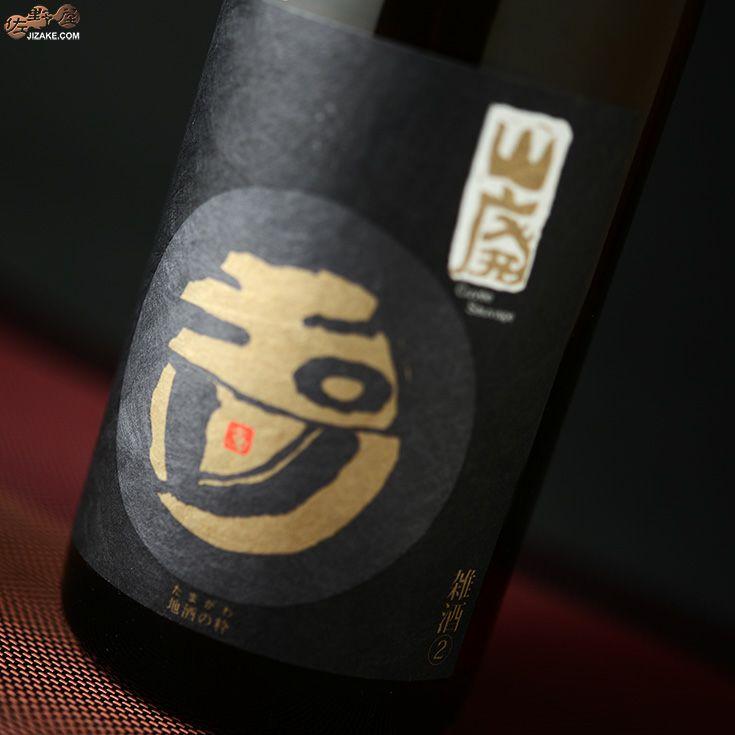 玉川 自然仕込 雑酒(山廃)白ラベル 無濾過生原酒 2019BY