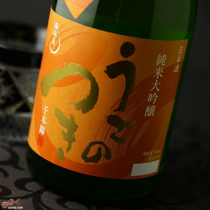 雨後の月 純米大吟醸 千本錦 無濾過生原酒