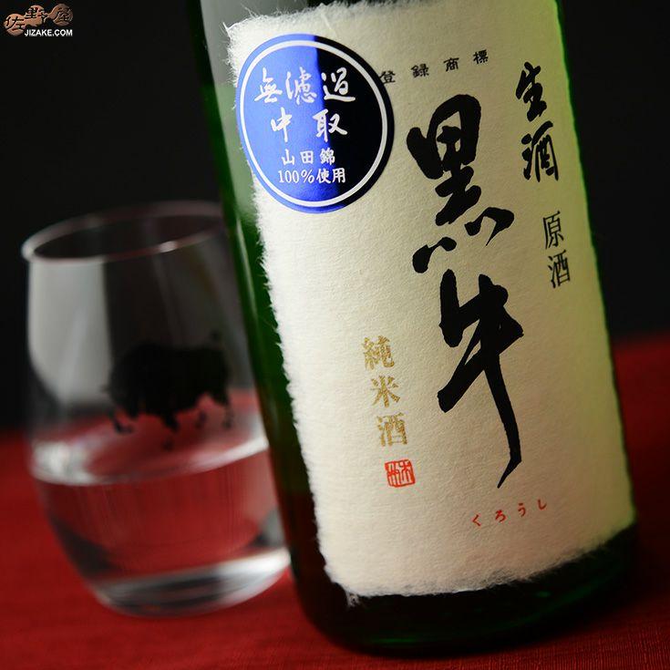 黒牛 純米酒 中取り無濾過生原酒(全量山田錦)