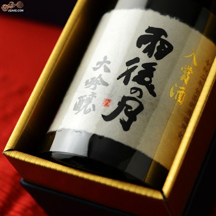【箱入】雨後の月 大吟醸 全国新酒鑑評会入賞酒