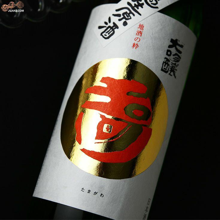玉川 大吟醸 無濾過生原酒 2019BY