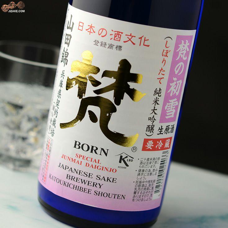梵の初雪 氷酒(ロックザケ) 薄にごり生原酒 山田錦 純米大吟醸