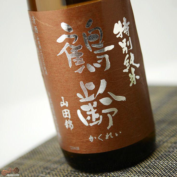 鶴齢 特別純米 山田錦55% 生原酒