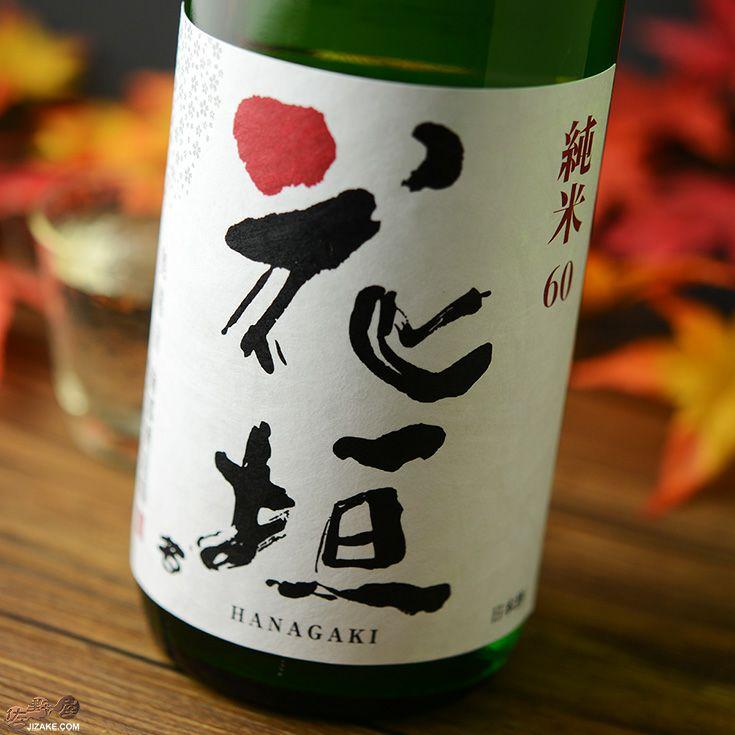 花垣 ひやおろし 純米 生詰