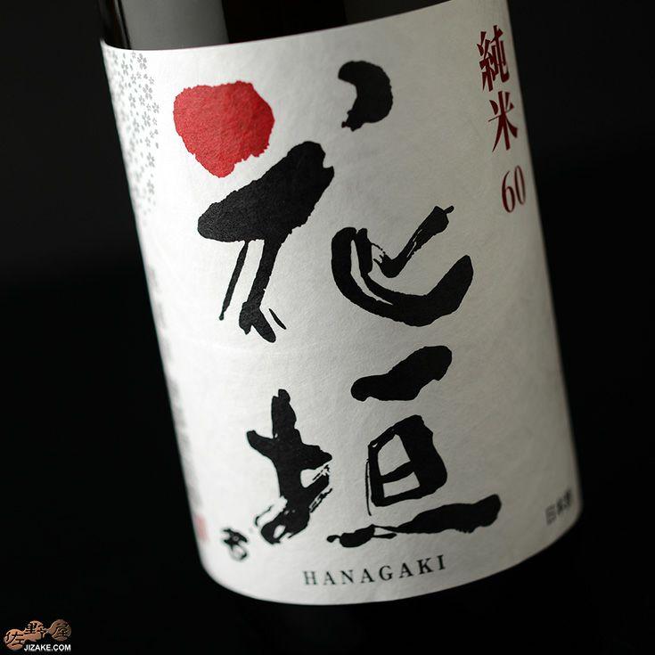 花垣 超辛純米