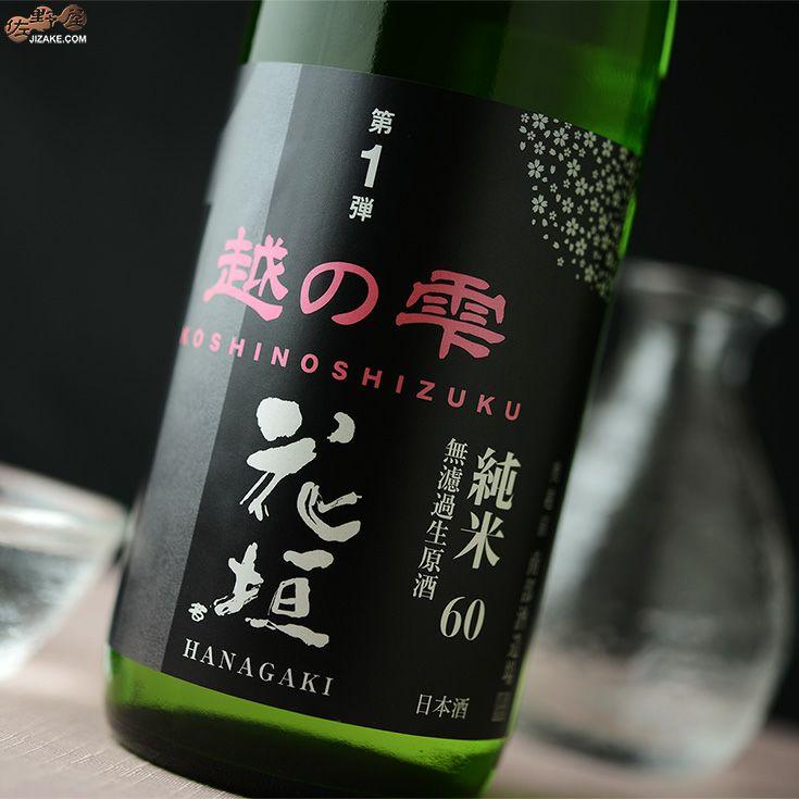 花垣 米の違いシリーズ 第1弾 越の雫(こしのしずく) 純米60無濾過生原酒