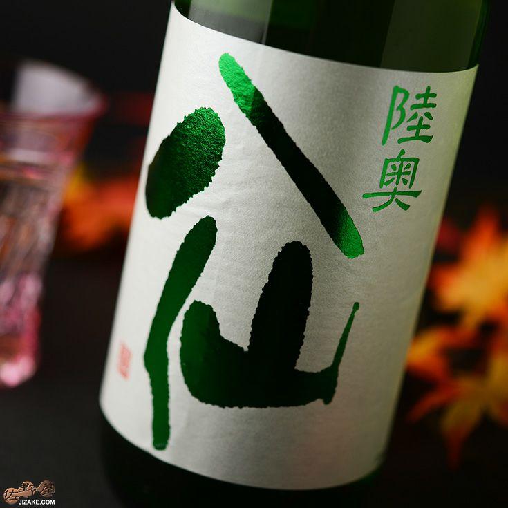 陸奥八仙 特別純米 緑ラベル【要冷蔵】