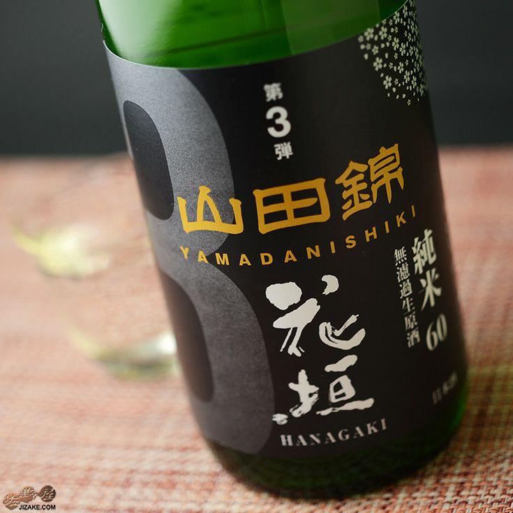 花垣 米の違いシリーズ 第3弾 山田錦 純米60無濾過生原酒