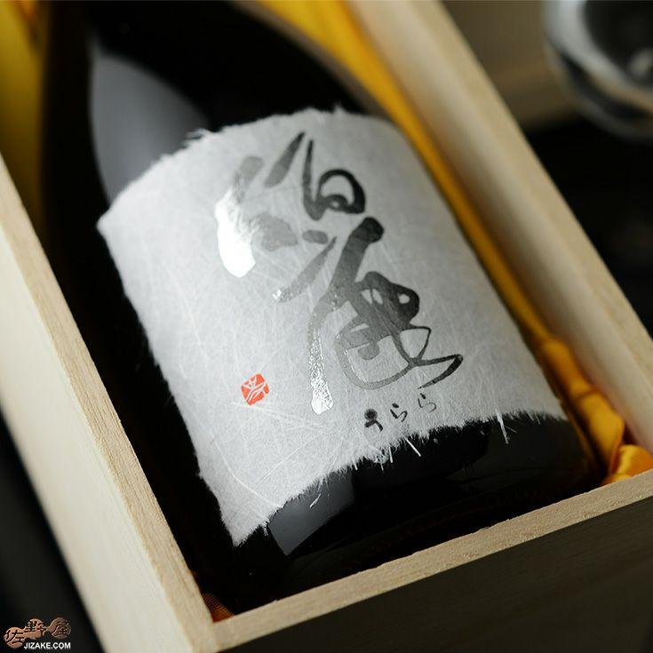 【箱入】仙禽 麗(うらら) 袋搾り斗瓶囲い無濾過原酒