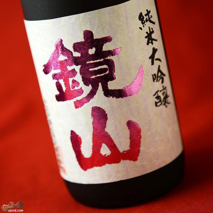 【箱入】鏡山 純米大吟醸