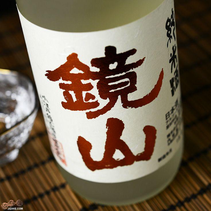 鏡山 純米 生酒
