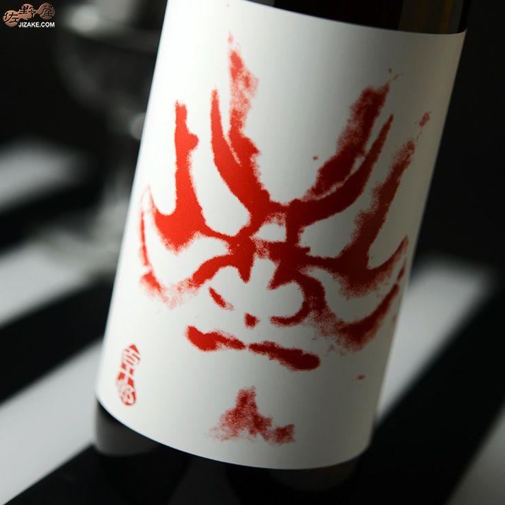 百十郎 赤面(あかづら) 大辛口純米酒