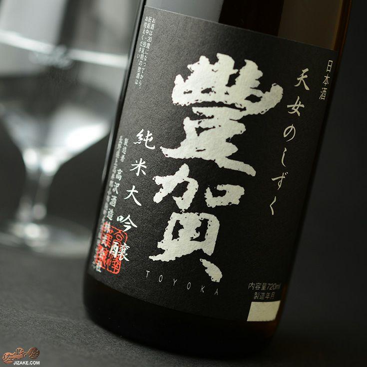 豊賀 黒ラベル 美山錦49% 純米大吟醸 長野D酵母 中取り無濾過生原酒 2019
