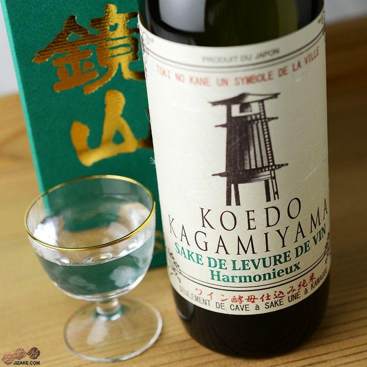 鏡山 ワイン酵母仕込み 純米酒