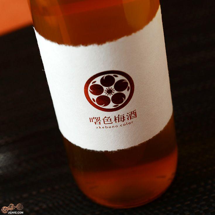 曙色梅酒 akebono color 白ラベル