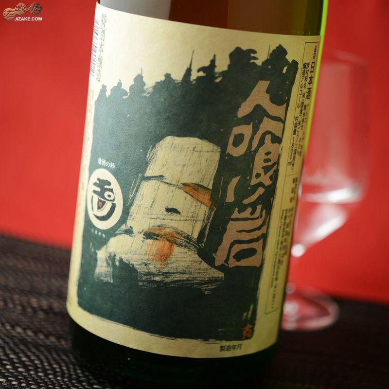 玉川 特別本醸造 人喰い岩
