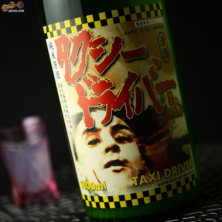 喜久盛 タクシードライバー 純米生原酒 仕込みVIII號(8号) おりがらみ