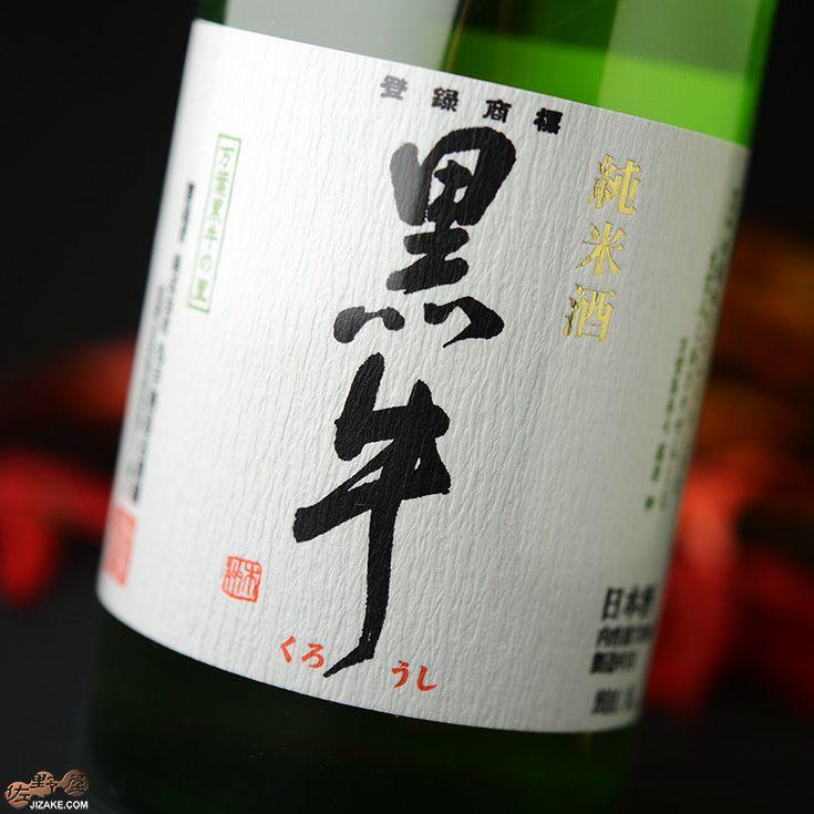 黒牛 純米酒 中取り原酒 冷やおろし(全量山田錦)