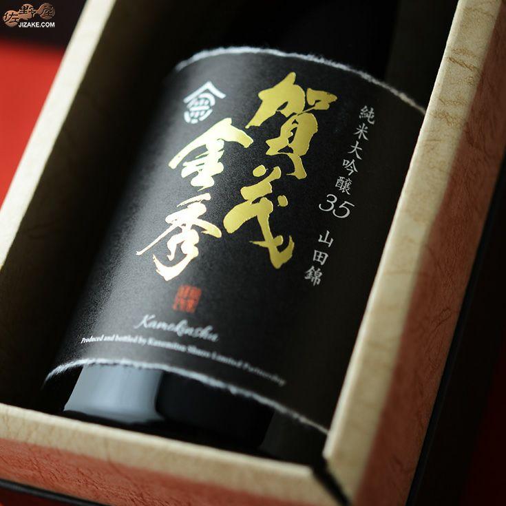 【箱入】賀茂金秀 純米大吟醸35