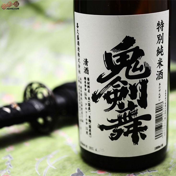 喜久盛 鬼剣舞(おにけんばい) 純米吟醸酒