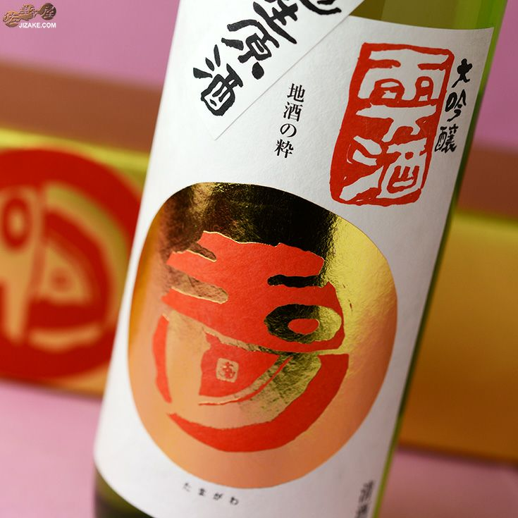 【箱入】玉川 大吟醸 雫酒 無濾過生原酒