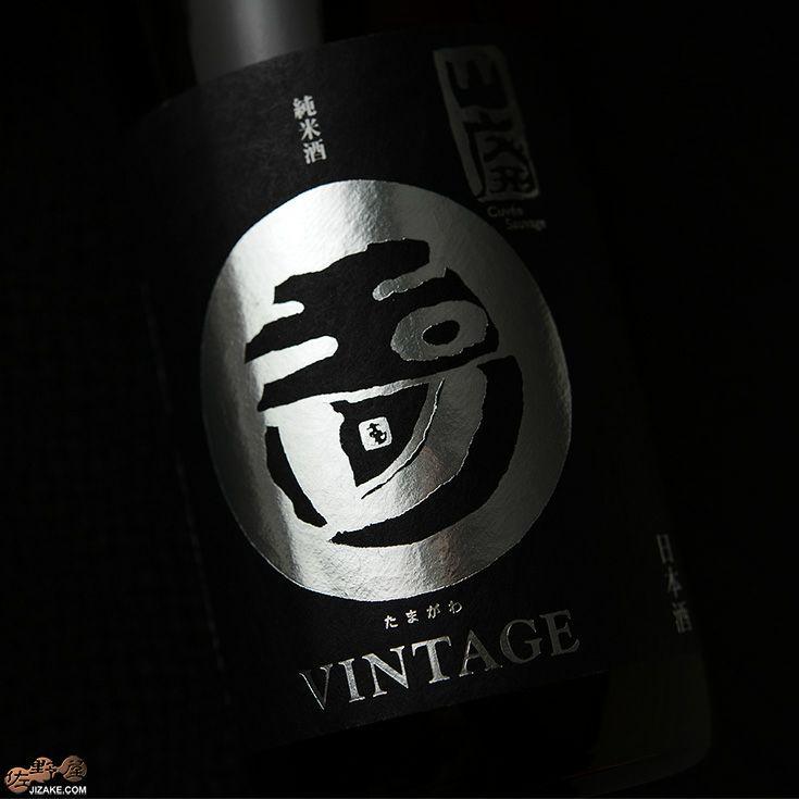 玉川 自然仕込 山廃純米 VINTAGE(ビンテージ)