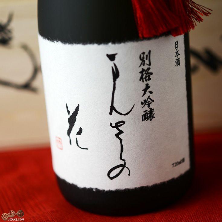 【桐箱入】まんさくの花 別格大吟醸