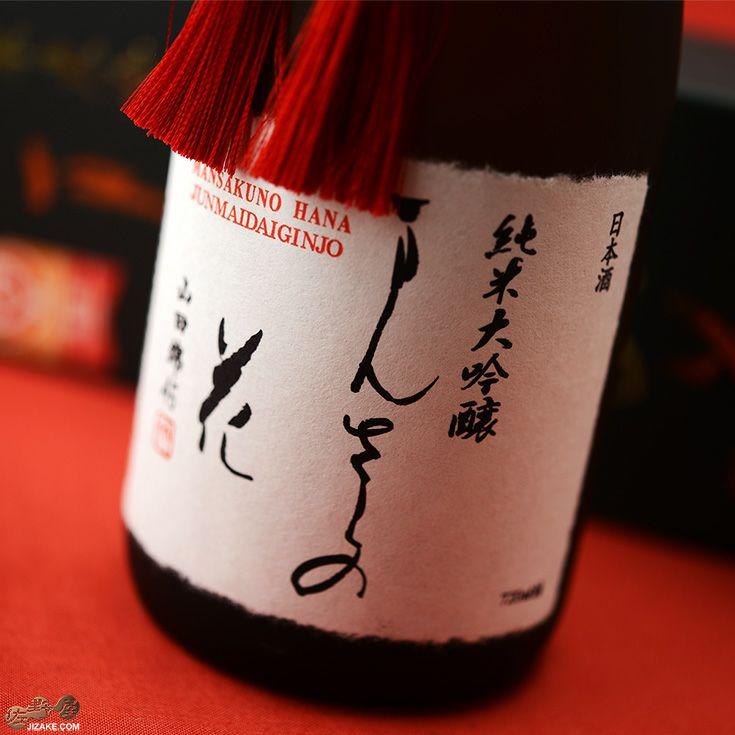 【箱入】まんさくの花 純米大吟醸 山田錦45
