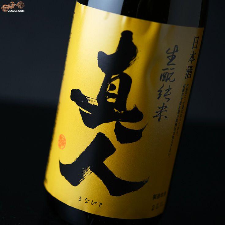 まんさくの花 きもと純米酒 真人(まなびと)