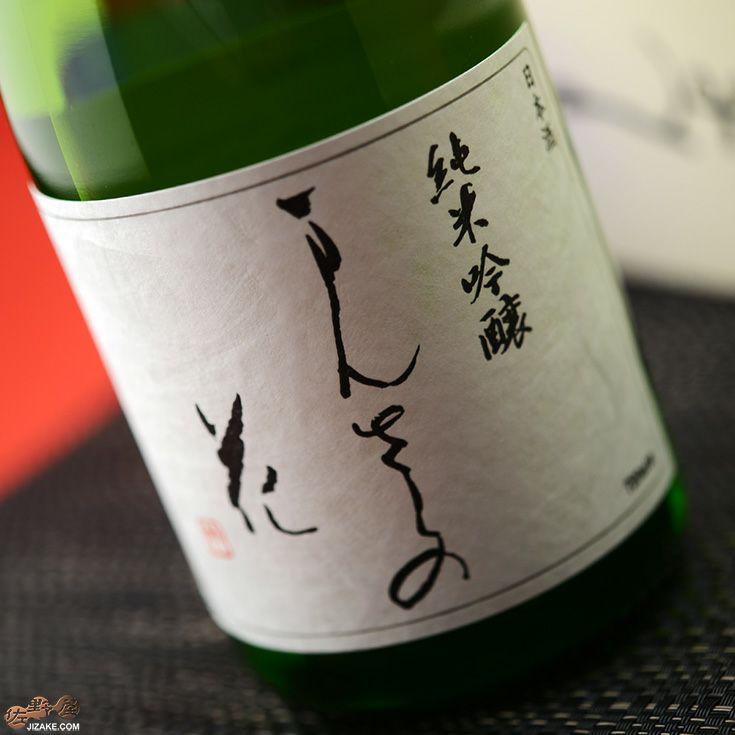 【箱入】まんさくの花 純米吟醸50