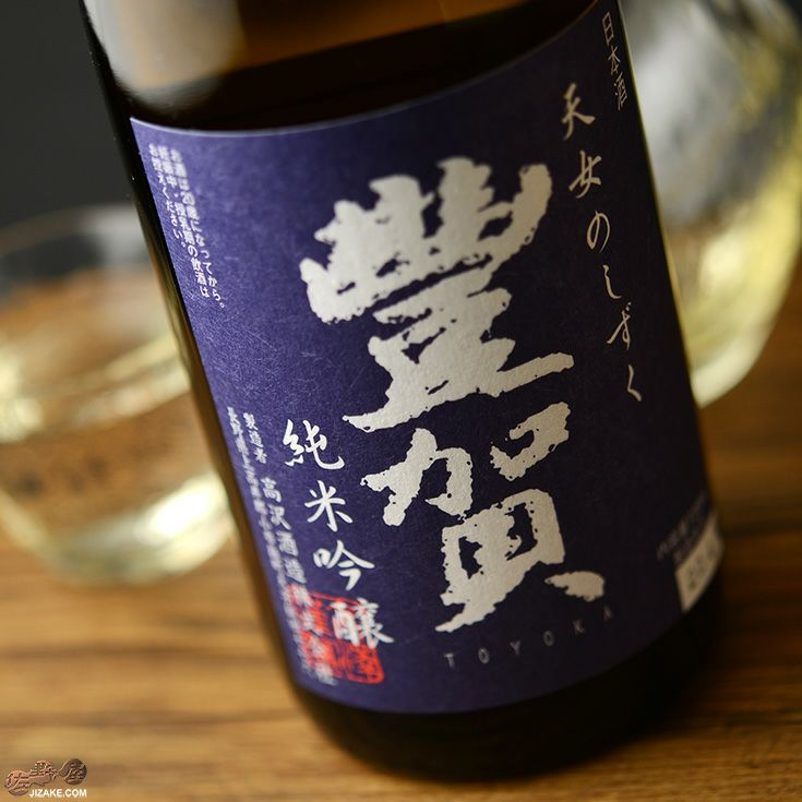 豊賀 青ラベル 美山錦59% 純米吟醸 長野C酵母 瓶燗火入れ