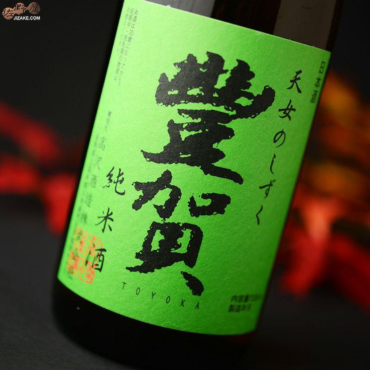 豊賀 しらかば錦70% 純米 長野C酵母 秋あがり 瓶燗火入れ原酒