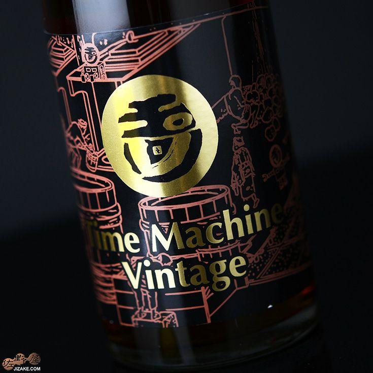 玉川 自然仕込 Time Machine Vintage(タイムマシンビンテージ)