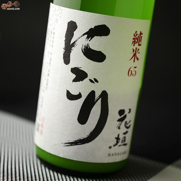 花垣 にごり酒 純米