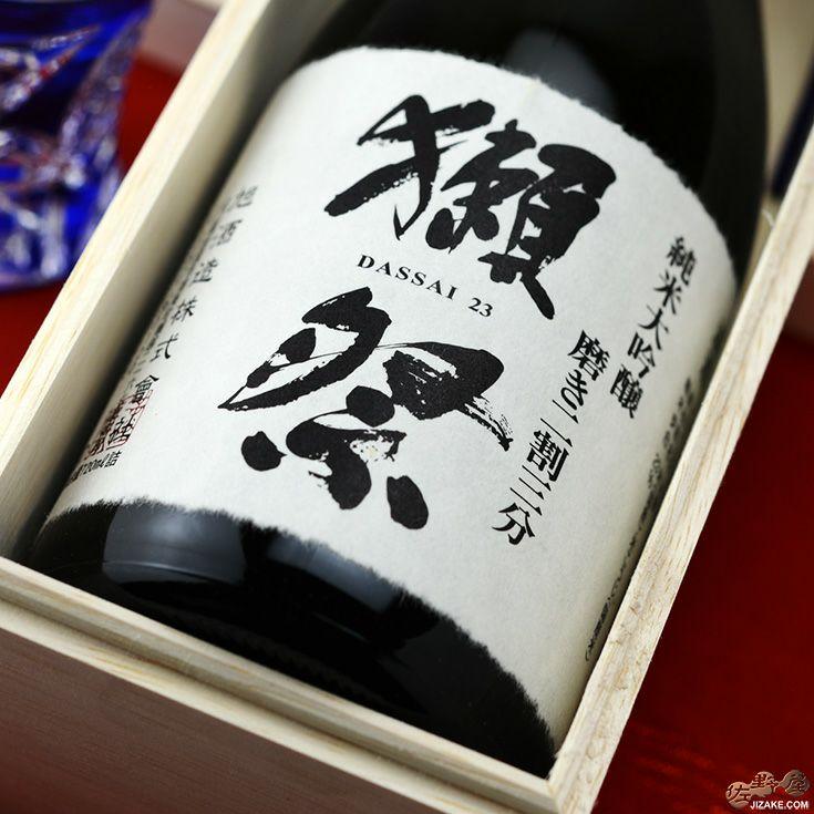 【木箱入】獺祭(だっさい) 純米大吟醸 磨き二割三分