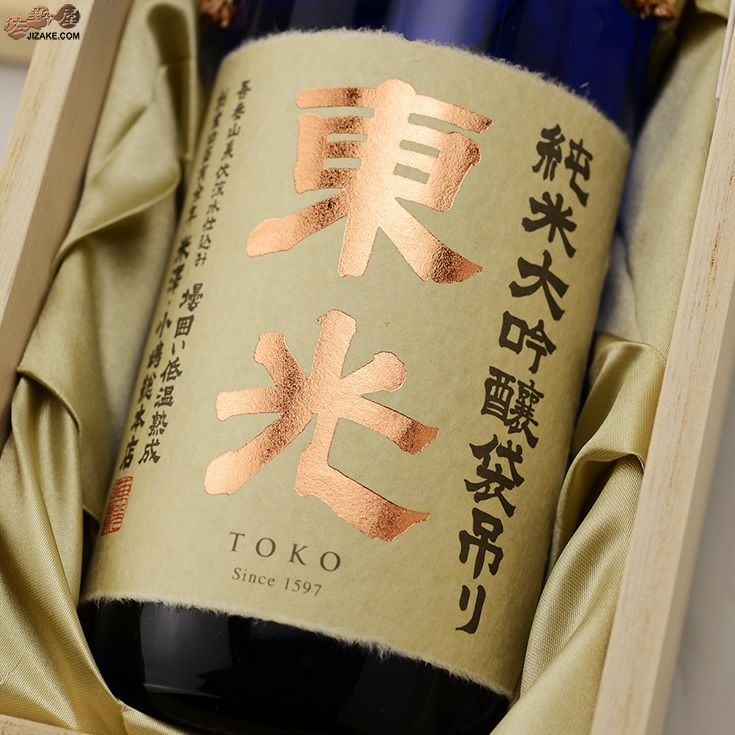 【木箱入】東光 純米大吟醸袋吊り