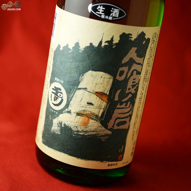 玉川 特別本醸造 人喰い岩 生酒