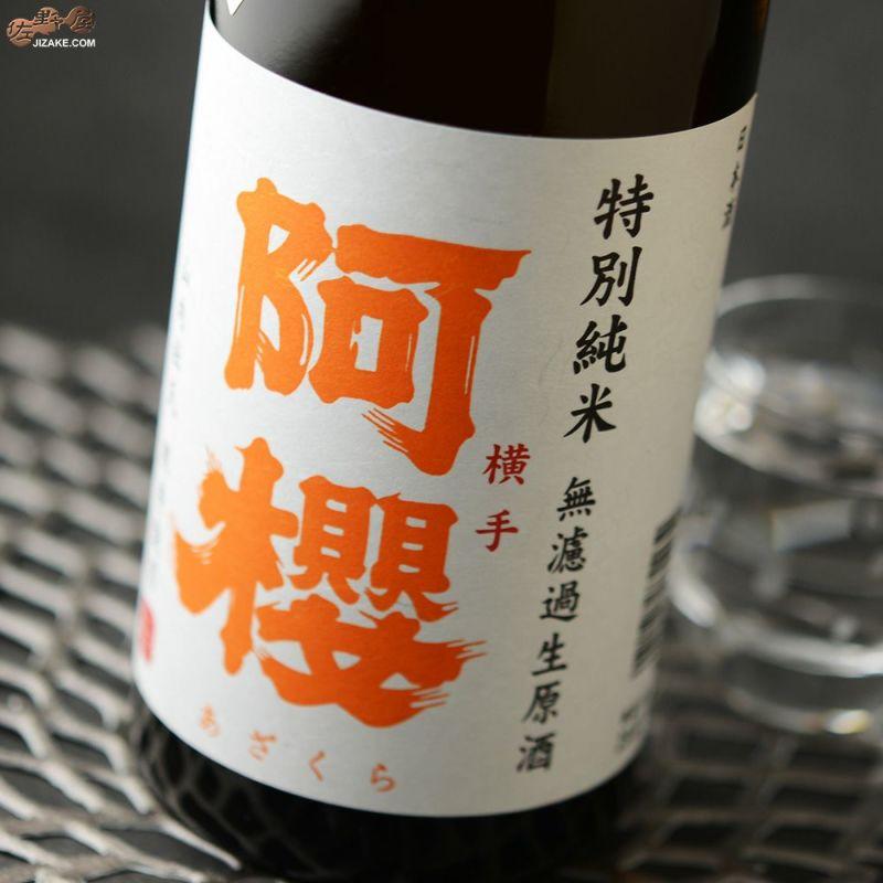 阿櫻 特別純米 無濾過生原酒 吟の精