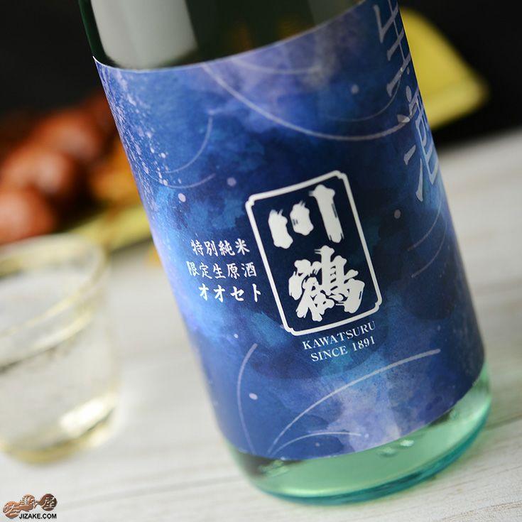 川鶴 特別純米 限定生原酒