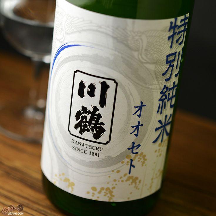 川鶴 特別純米 オオセト