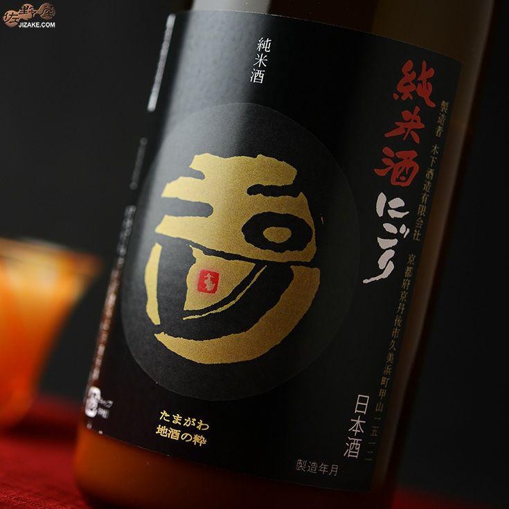 玉川 純米にごり(速醸)