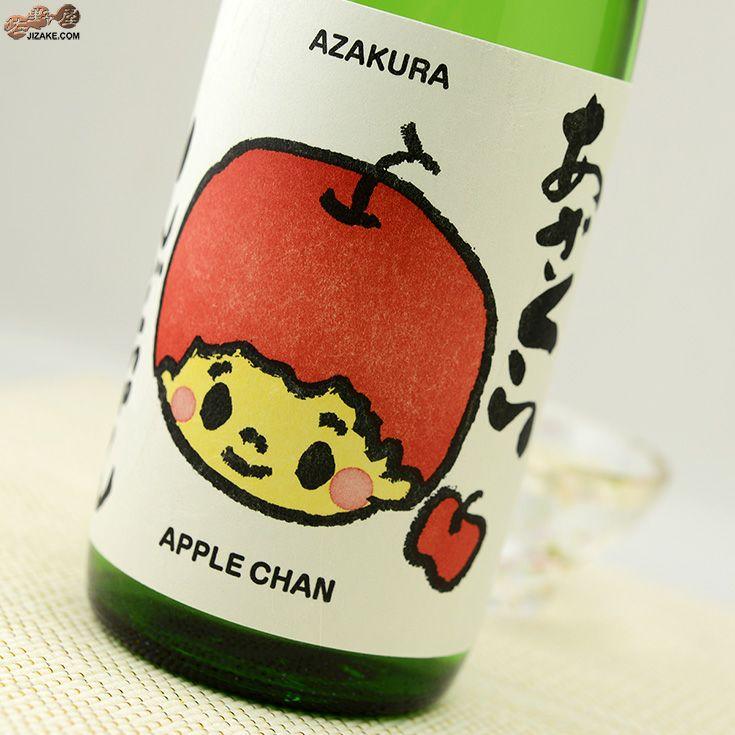 阿櫻 あざくら もぎたて りんごちゃん 生酒