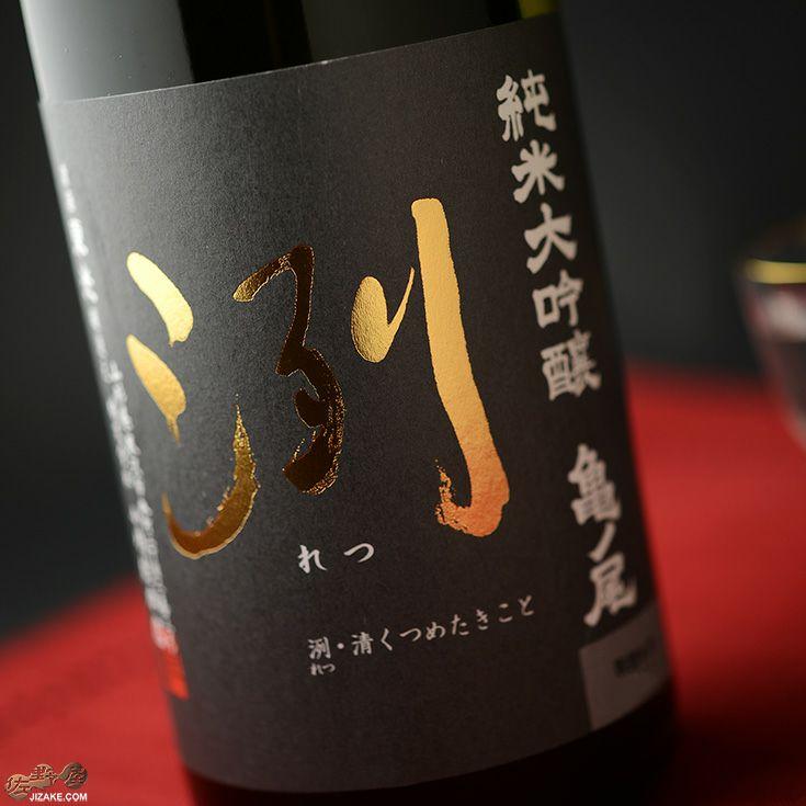 洌 純米大吟醸 亀ノ尾