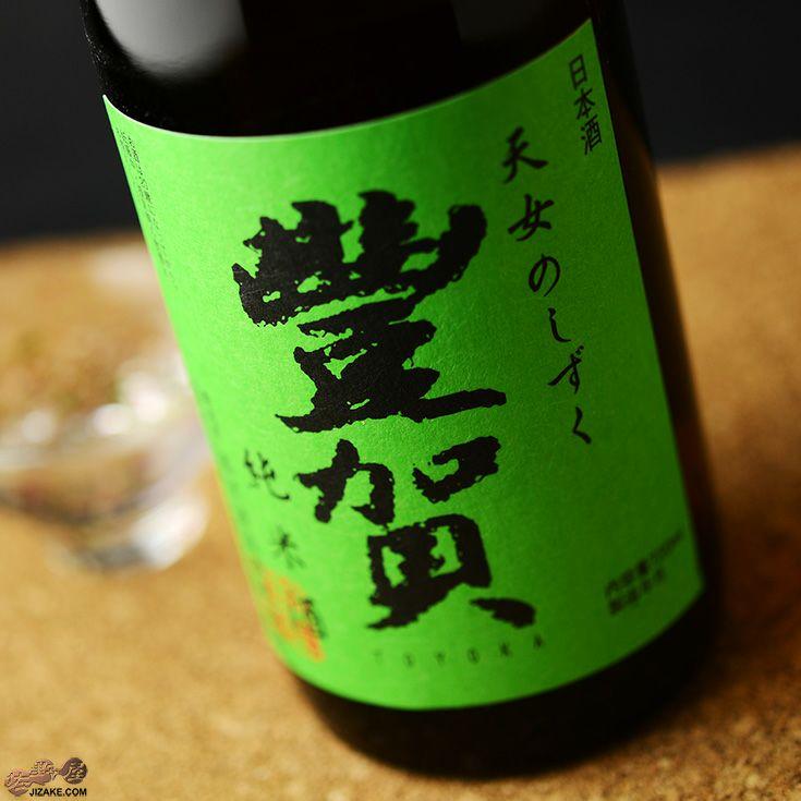 豊賀 緑ラベル しらかば錦70% 純米 長野C酵母 瓶燗火入れ 2019