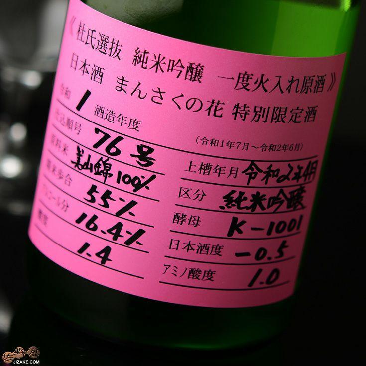 まんさくの花 杜氏選抜ピンクラベル 純米吟醸 一度火入れ原酒