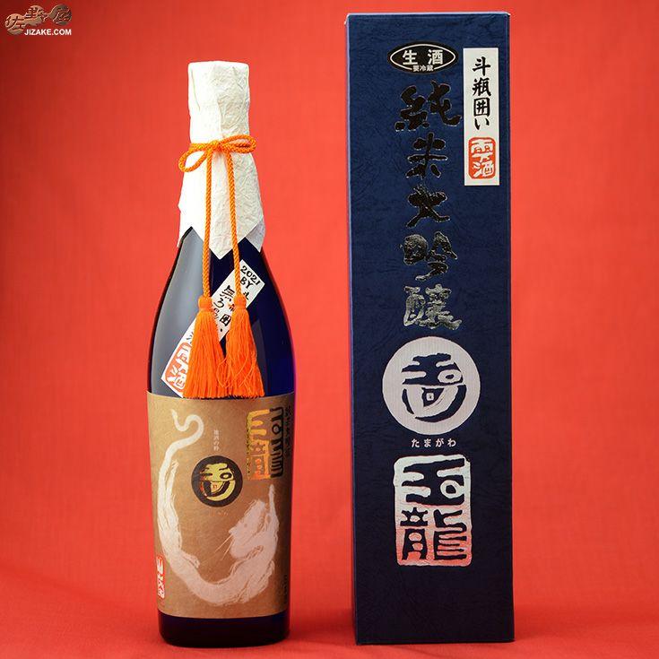 【箱入】玉川 山廃純米大吟醸 玉龍 雫酒 無濾過生原酒