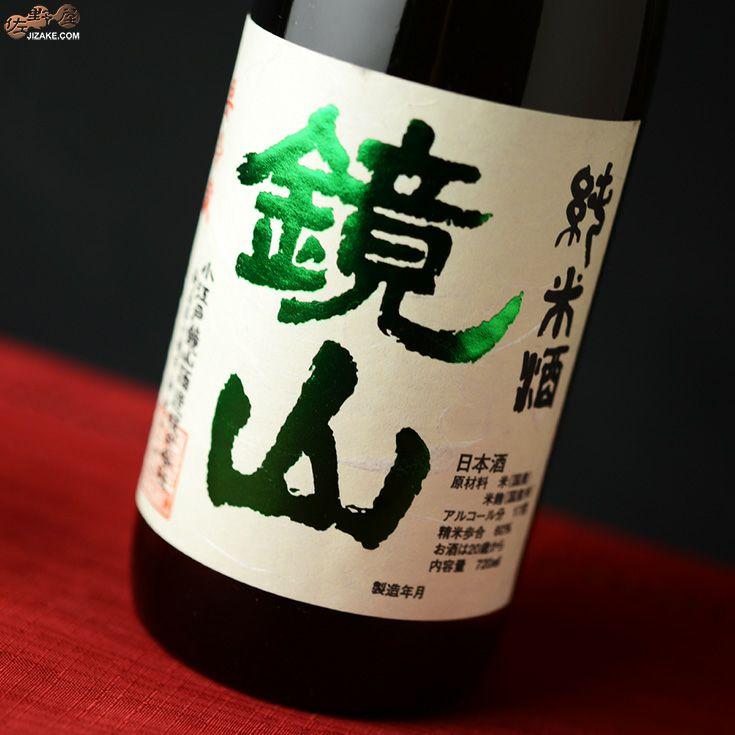 鏡山 純米新酒搾りたて