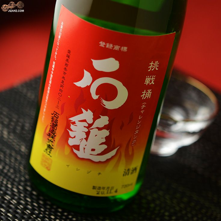 石鎚 挑戦桶(チャレンジタンク) 純米吟醸 しずく媛55%精米